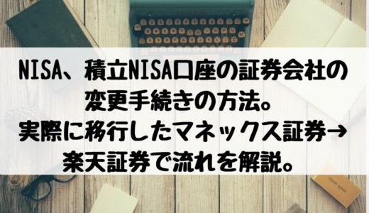 NISA、積立NISA口座の証券会社の変更手続きの方法。自分が実際に移行したマネックス証券→楽天証券で流れを解説します。