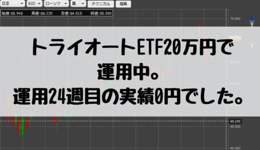 トライオートETF、20万円で運用中。運用24週目の実績0円でした。2018/12/17週