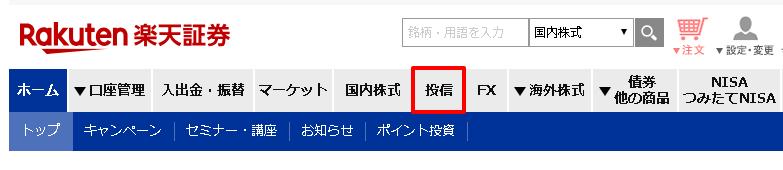 楽天証券 月500円