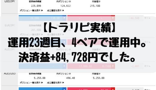 【トラリピ実績】運用23週目、4ペアで運用中。決済益+84,728円でした。2019/1/7週