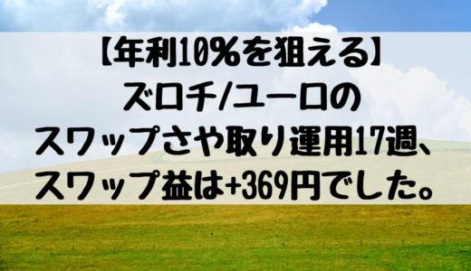 【年利10%を狙える】ズロチ/ユーロのスワップさや取り運用17週、スワップ益は+369円でした。2019/1/21週