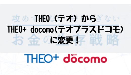 THEO(テオ)からTHEO+ docomo(テオプラスドコモ)に変更!理由は至ってシンプルです。