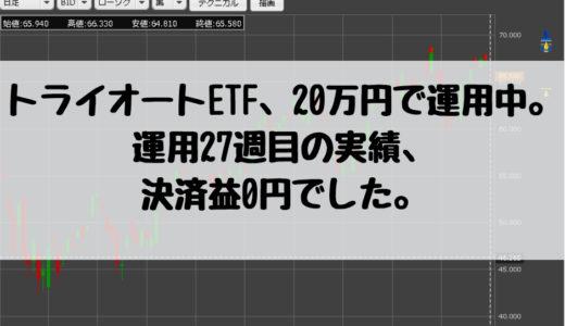 トライオートETF、20万円で運用中。運用27週目の実績、決済益0円でした。2019/1/7週
