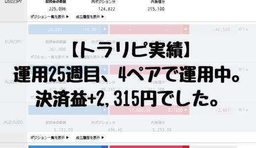 【トラリピ実績】運用25週目、4ペアで運用中。決済益+2,315円でした。2019/1/21週