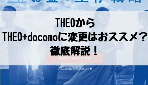 THEO(テオ)からTHEO+ docomo(テオプラスドコモ)に変更するメリットは?