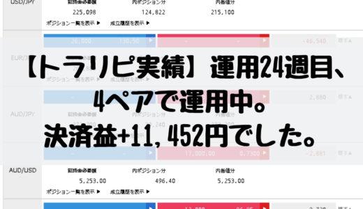 【トラリピ実績】運用24週目、4ペアで運用中。決済益+11,452円でした。2019/1/14週