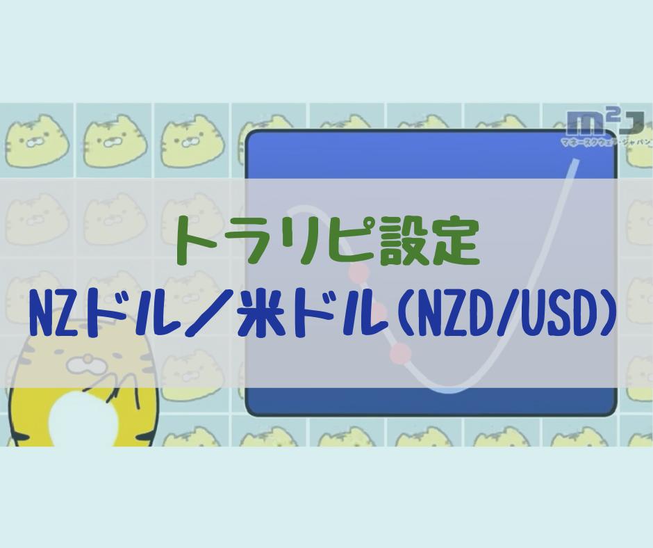 トラリピ設定 NZD/USD
