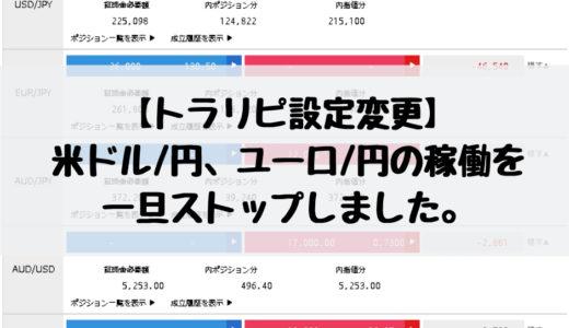 【トラリピ設定変更】米ドル/円、ユーロ/円の稼働を一旦ストップしました。