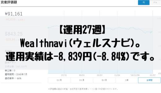 【運用27週】Wealthnavi(ウェルスナビ)。現在の運用実績は-8,839円(-8.84%)です。2018/12/31週。