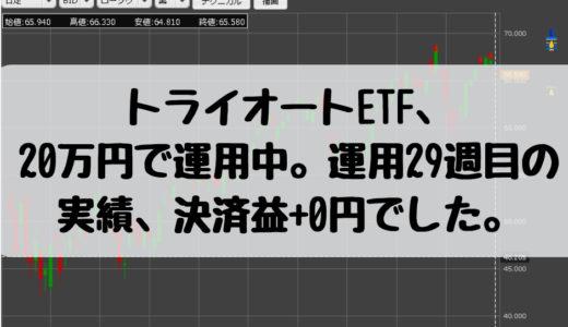 トライオートETF、20万円で運用中。運用29週目の実績、決済益+0円でした。2019/1/21週