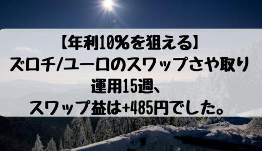 【年利10%を狙える】ズロチ/ユーロのスワップさや取り運用15週、スワップ益は+485円でした。2019/1/7週