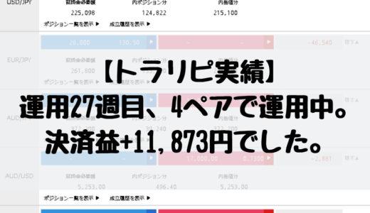 【トラリピ実績】運用27週目、4ペアで運用中。決済益+11,873円でした。2019/2/4週