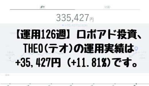 【運用126週】ロボアド投資、THEO(テオ)の運用実績は+35,427円 (+11.81%)です。2019/2/4週