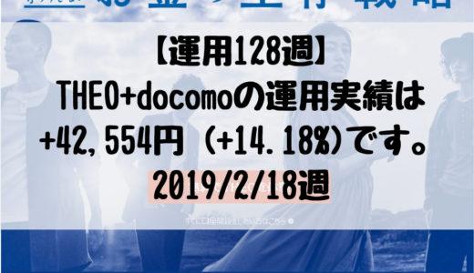 【運用128週】THEO+docomo(テオプラスドコモ)の運用実績は+42,554円 (+14.18%)です。2019/2/18週