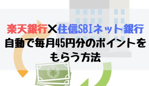 楽天銀行×住信SBIネット銀行で自動で毎月45円分のポイントをもらう方法