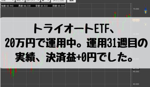 トライオートETF、20万円で運用中。運用31週目の実績、決済益+0円でした。2019/2/4週