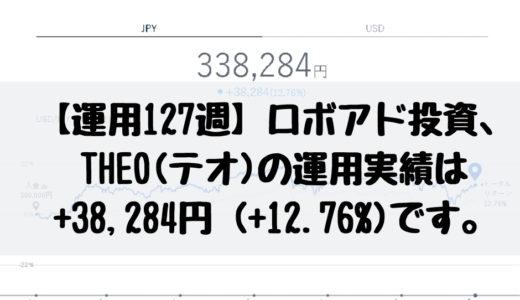【運用127週】ロボアド投資、THEO(テオ)の運用実績は+38,284円 (+12.76%)です。2019/2/11週