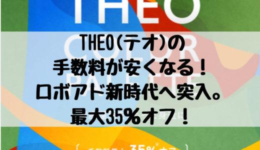 THEO(テオ)の手数料が安くなる!ロボアド新時代へ突入。最大35%オフ!