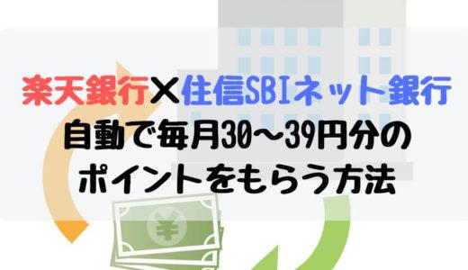 楽天銀行×住信SBIネット銀行で自動で毎月約30~39円分のポイントをもらう方法