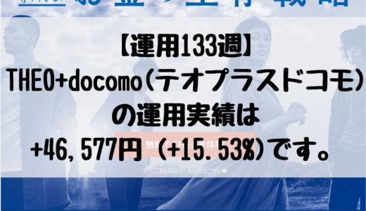 【運用133週】THEO+docomo(テオプラスドコモ)の運用実績は+46,577円 (+15.53%)です。2019/3/25週