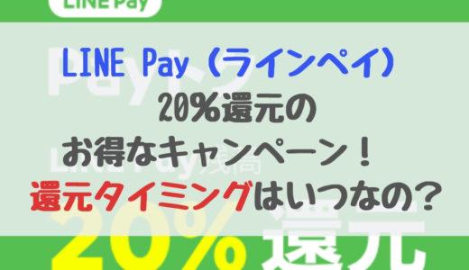LINE Pay(ラインペイ)20%還元のペイトクキャンペーン! 還元タイミングはいつ?