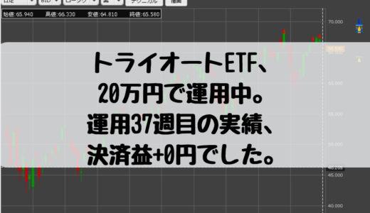 トライオートETF、20万円で運用中。運用37週目の実績、決済益0円でした。2019/3/18週