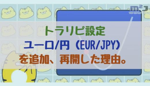 トラリピ、ユーロ/円(EUR/JPY)の設定を追加。再開した理由。