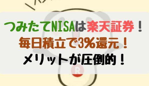 つみたてNISAは楽天証券!毎日積立で3%還元!メリットが圧倒的!