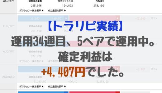 【トラリピ実績】運用34週目、5ペアで運用中。決済益+4,407円でした。2019/3/25週
