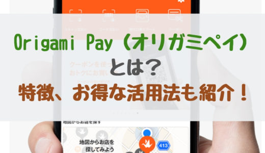 Origami Pay(オリガミペイ)とは?特徴、メリット、デメリット、お得な活用法も紹介!