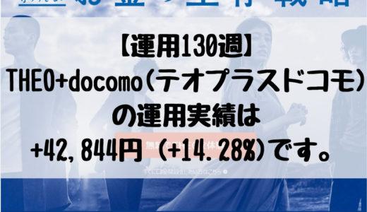 【運用130週】THEO+docomo(テオプラスドコモ)の運用実績は+42,844円 (+14.28%)です。2019/3/4週