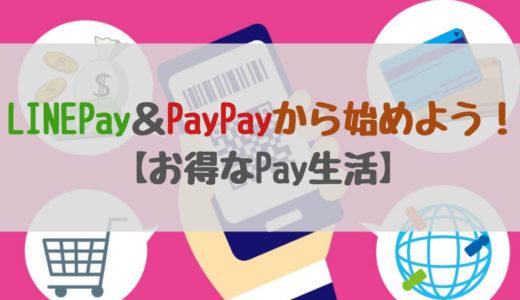 LINEPay(ラインペイ)&PayPay(ペイペイ)から始めよう!  【お得なPay生活】