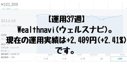 【運用37週】Wealthnavi(ウェルスナビ)。現在の運用実績は+2,409円(+2.41%)です。2019/3/11週。