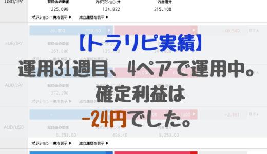 【トラリピ実績】運用31週目、4ペアで運用中。決済益-24円でした。2019/3/4週