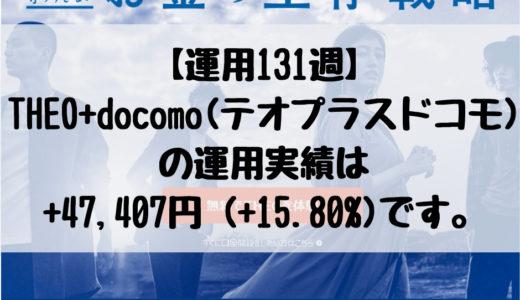 【運用131週】THEO+docomo(テオプラスドコモ)の運用実績は+47,407円 (+15.80%)です。2019/3/11週