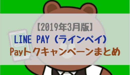 ラインペイ(LINE Pay) Payトクキャンペーンまとめ【2019年3月版】