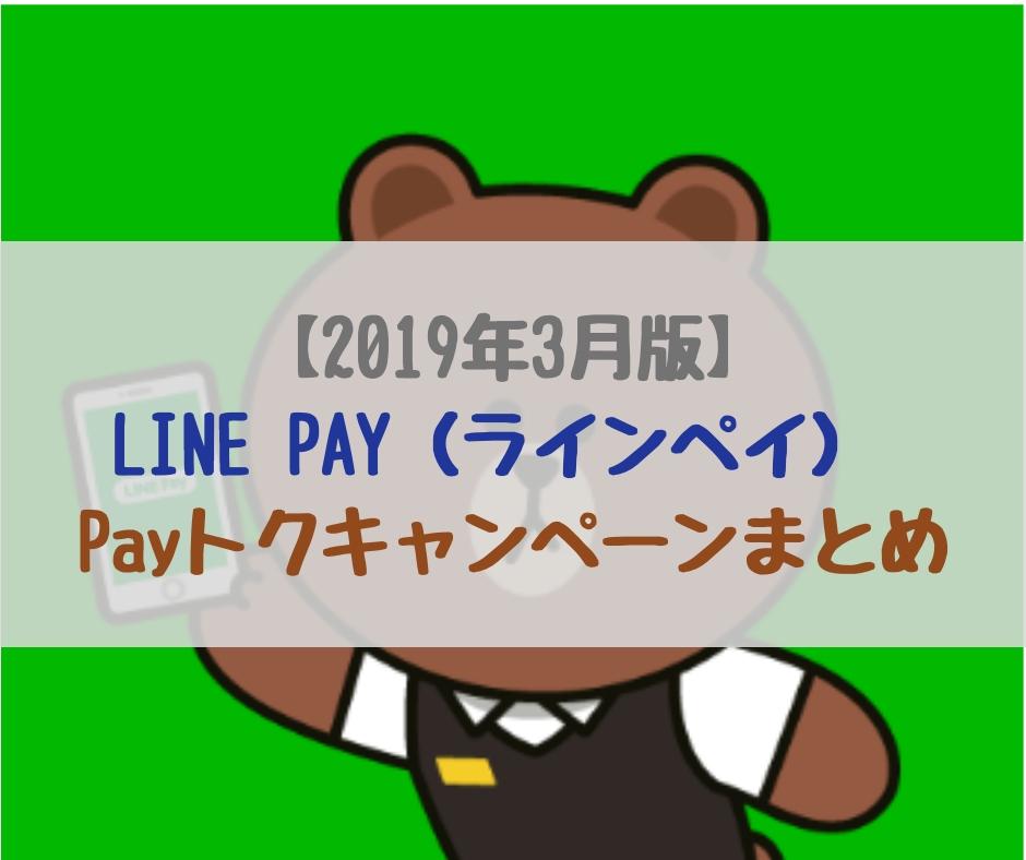 LINE Pay(ラインペイ) Payトクキャンペーン 3月まとめ