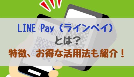 ラインペイ(LINE Pay)とは?特徴、お得な活用法も紹介!