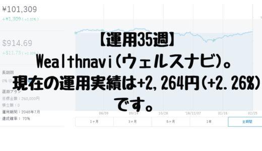 【運用35週】Wealthnavi(ウェルスナビ)。現在の運用実績は+2,264円(+2.26%)です。2019/2/25週。