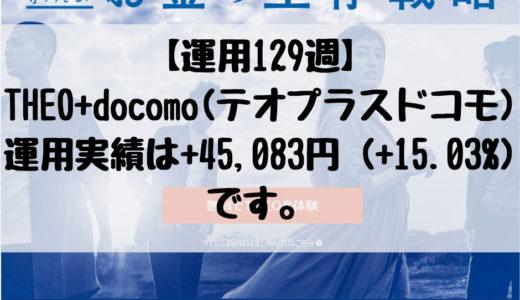 【運用129週】THEO+docomo(テオプラスドコモ)の運用実績は+45,083円 (+15.03%)です。2019/2/25週