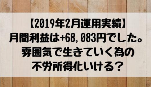 【2019年2月運用実績】月間利益は+68,083円でした。雰囲気で生きていく為の不労所得化いける?