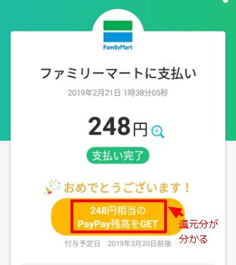 PayPay(ペイペイ)