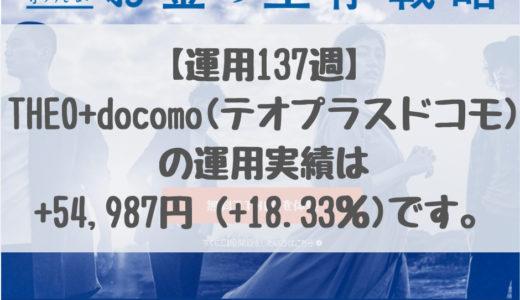 【運用137週】THEO+docomo(テオプラスドコモ)の運用実績は+54,987円 (+18.33%)です。2019/4/22週