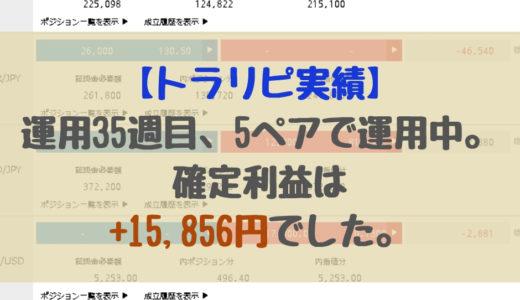 【トラリピ実績】運用34週目、5ペアで運用中。決済益+15,856円でした。2019/4/1週