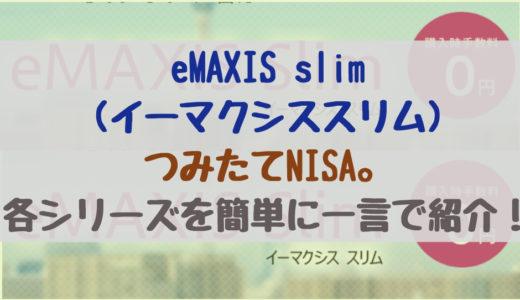 eMAXIS slim(イーマクシススリム)でつみたてNISA。各シリーズを簡単に一言で紹介!