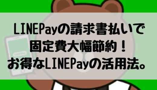 LINEPay(ラインペイ)でお得に公共料金を支払う3%OFF!!【請求書支払い】