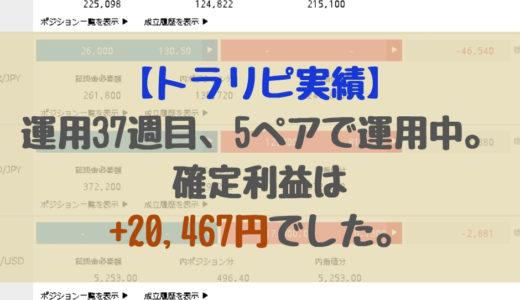 【トラリピ実績】運用37週目、5ペアで運用中。確定利益+20,467円でした。2019/4/15週