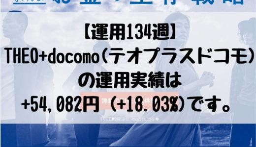 【運用134週】THEO+docomo(テオプラスドコモ)の運用実績は+54,082円 (+18.03%)です。2019/4/1週