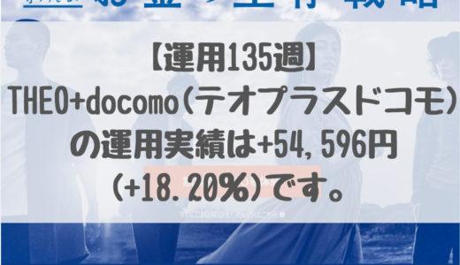 【運用135週】THEO+docomo(テオプラスドコモ)の運用実績は+54,596円 (+18.20%)です。2019/4/8週