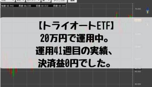 【トライオートETF】20万円で運用中。運用41週目の実績、決済益0円でした。2019/4/15週